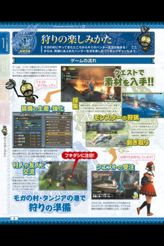 Guide for MH3Gのスクリーンショット_4