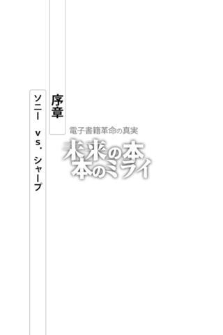 未来の本 本のミライのスクリーンショット_3