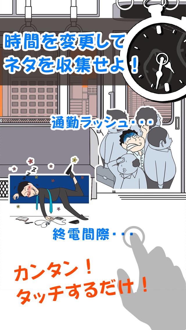 笑える育成ゲーム「電車あるある」~ツッコミから歓喜ネタ満載で遊べる無料放置ゲーム!のスクリーンショット_2