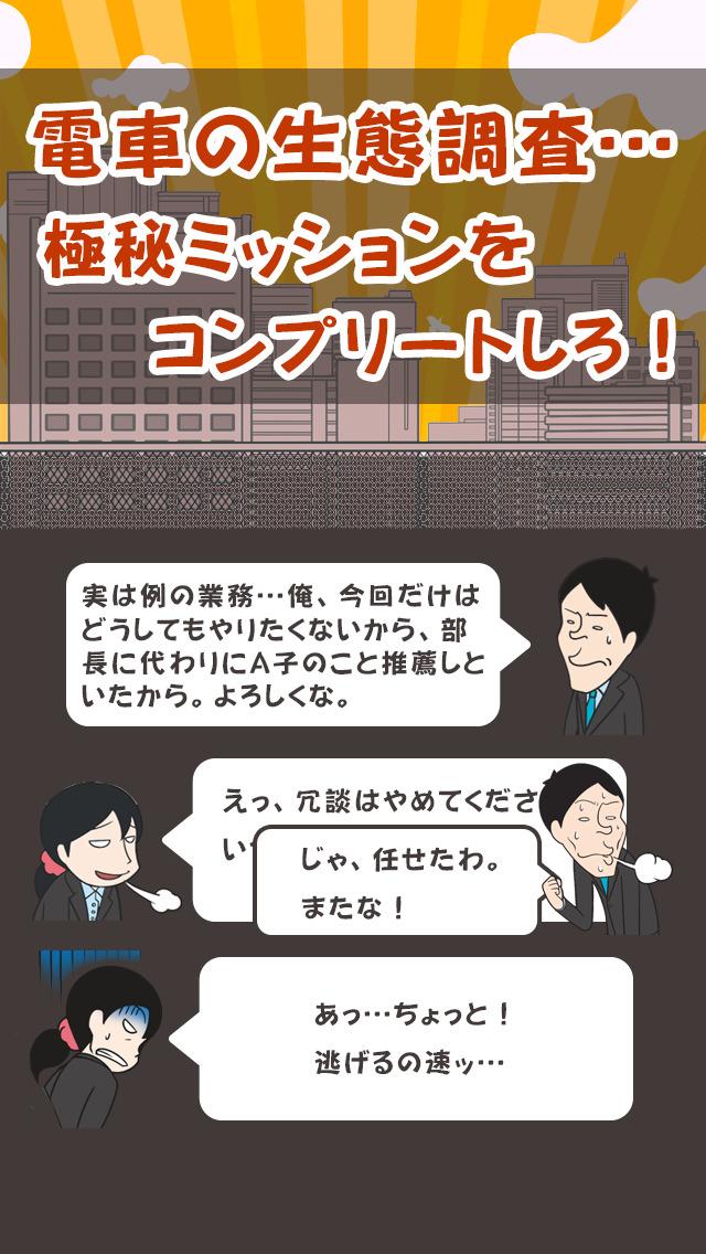 笑える育成ゲーム「電車あるある」~ツッコミから歓喜ネタ満載で遊べる無料放置ゲーム!のスクリーンショット_3