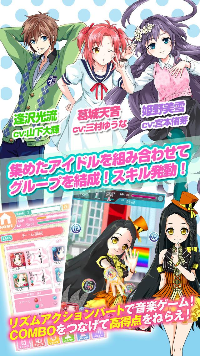 アイドリズム ~アイドル育成×リズムアクションゲーム~のスクリーンショット_2