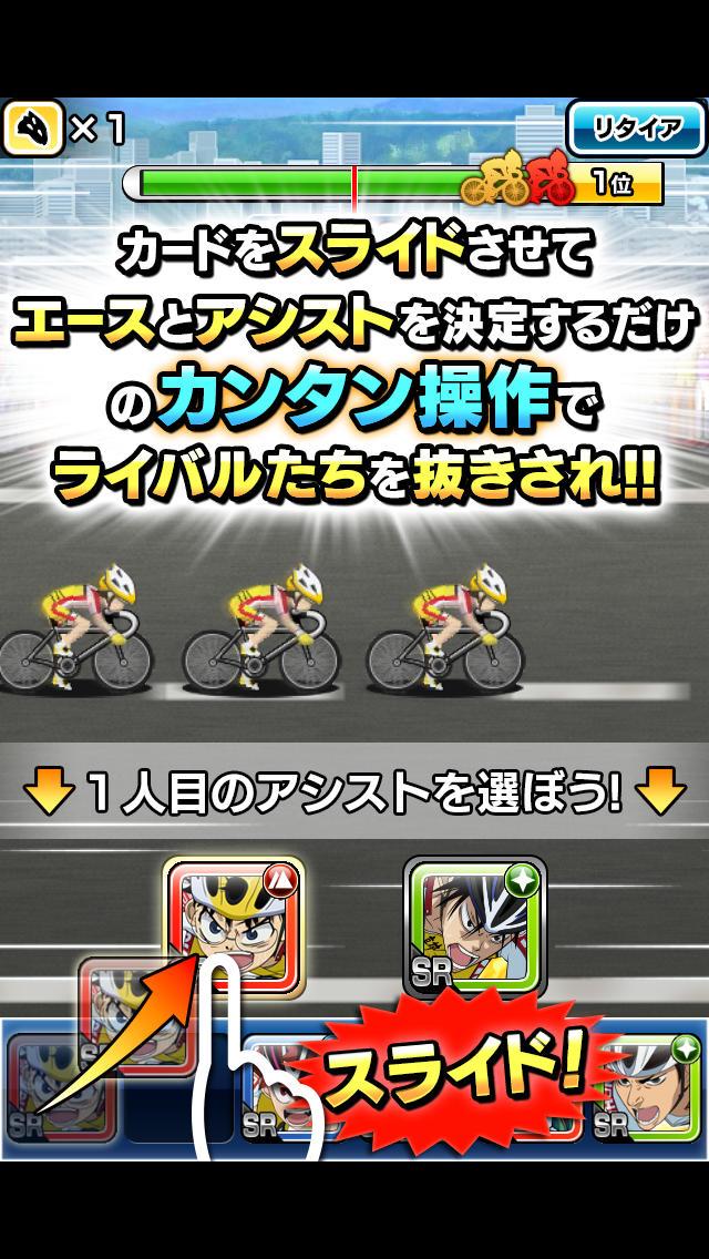 弱虫ペダル EXCITING ATTACKのスクリーンショット_3