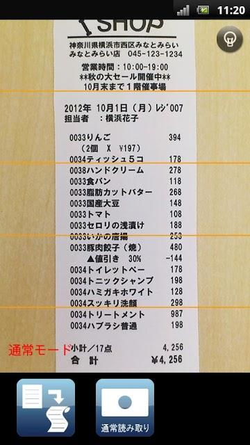 カメラde家計簿~にゃんぱいあ~のスクリーンショット_3