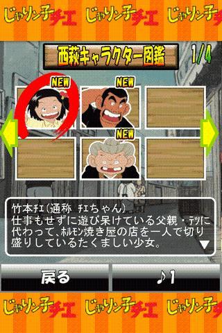じゃりン子チエ検定のスクリーンショット_2