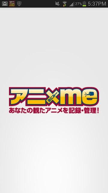 アニ×me(あにみー) アニメ専門番組表+視聴履歴管理のスクリーンショット_1