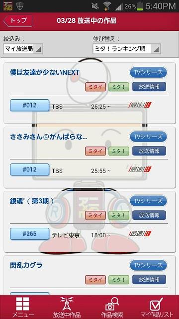 アニ×me(あにみー) アニメ専門番組表+視聴履歴管理のスクリーンショット_2