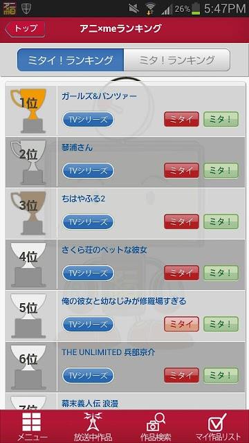 アニ×me(あにみー) アニメ専門番組表+視聴履歴管理のスクリーンショット_5