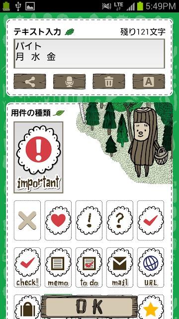 『KUBBE(キュッパ)』メモ帳ウィジェット 完全版のスクリーンショット_1