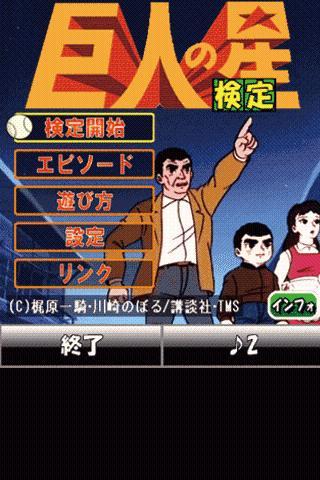 巨人の星検定のスクリーンショット_1