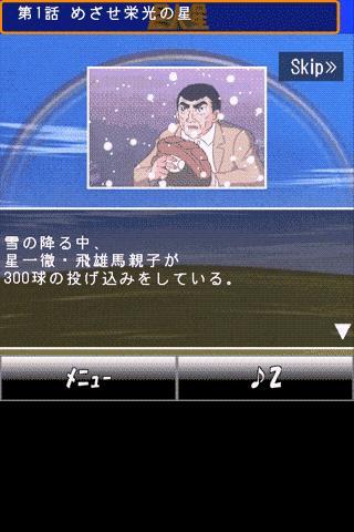 巨人の星検定のスクリーンショット_4
