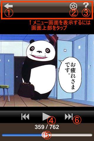 パンダコパンダ<アニメ版>のスクリーンショット_1