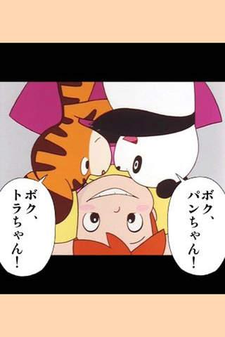 パンダコパンダ<アニメ版>のスクリーンショット_2