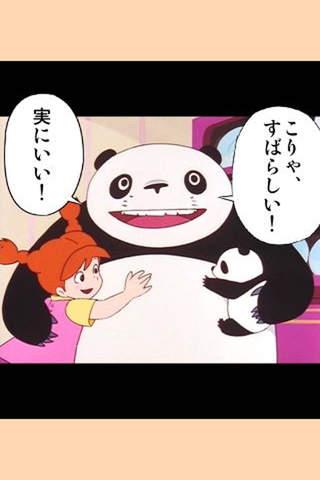 パンダコパンダ<アニメ版>のスクリーンショット_4