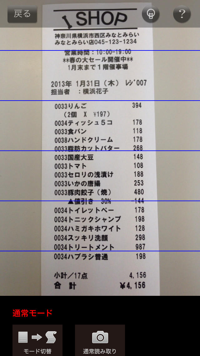 カメラde家計簿~にゃんぱいあ~のスクリーンショット_2