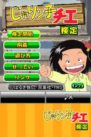 じゃりン子チエ検定のスクリーンショット_1