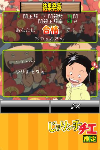 じゃりン子チエ検定のスクリーンショット_3