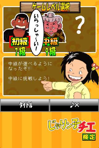 じゃりン子チエ検定のスクリーンショット_4