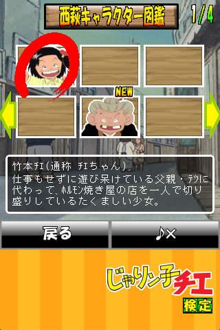 じゃりン子チエ検定のスクリーンショット_5