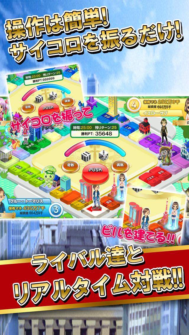 みんなでまちとりっ!!「無料オンラインボードゲーム」のスクリーンショット_1