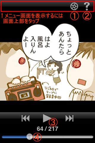 ラス☆チルのスクリーンショット_1