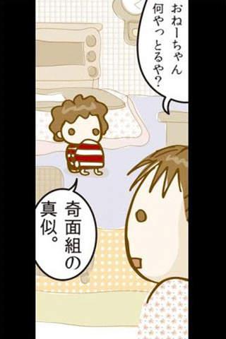 ラス☆チルのスクリーンショット_5
