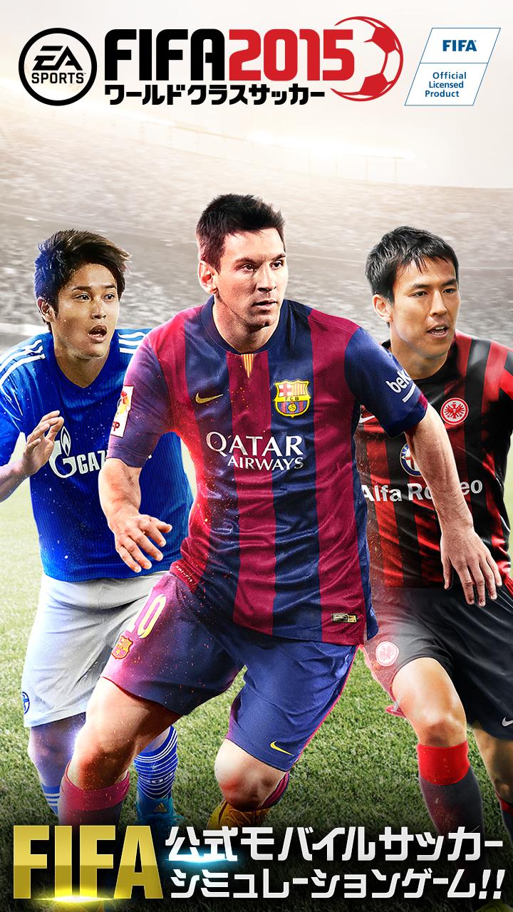 FIFAワールドクラスサッカー2015のスクリーンショット_1