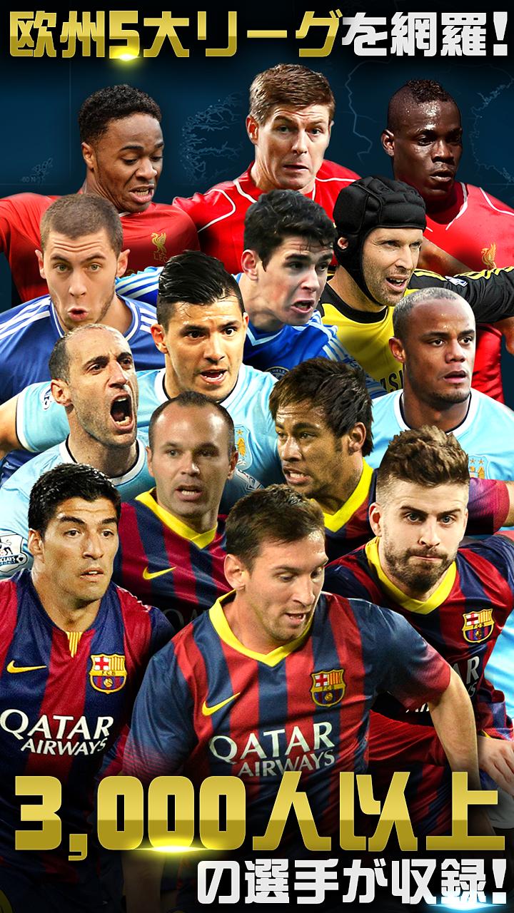FIFAワールドクラスサッカー2015のスクリーンショット_2