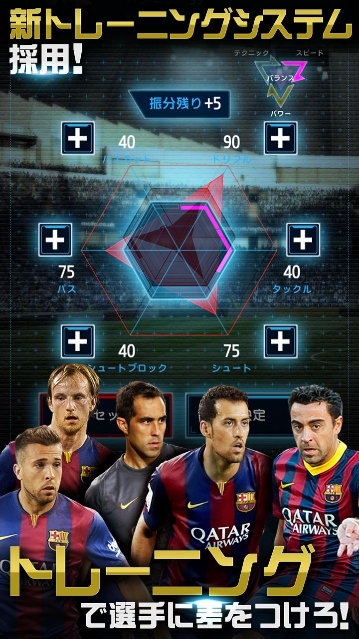 FIFAワールドクラスサッカー2015のスクリーンショット_3