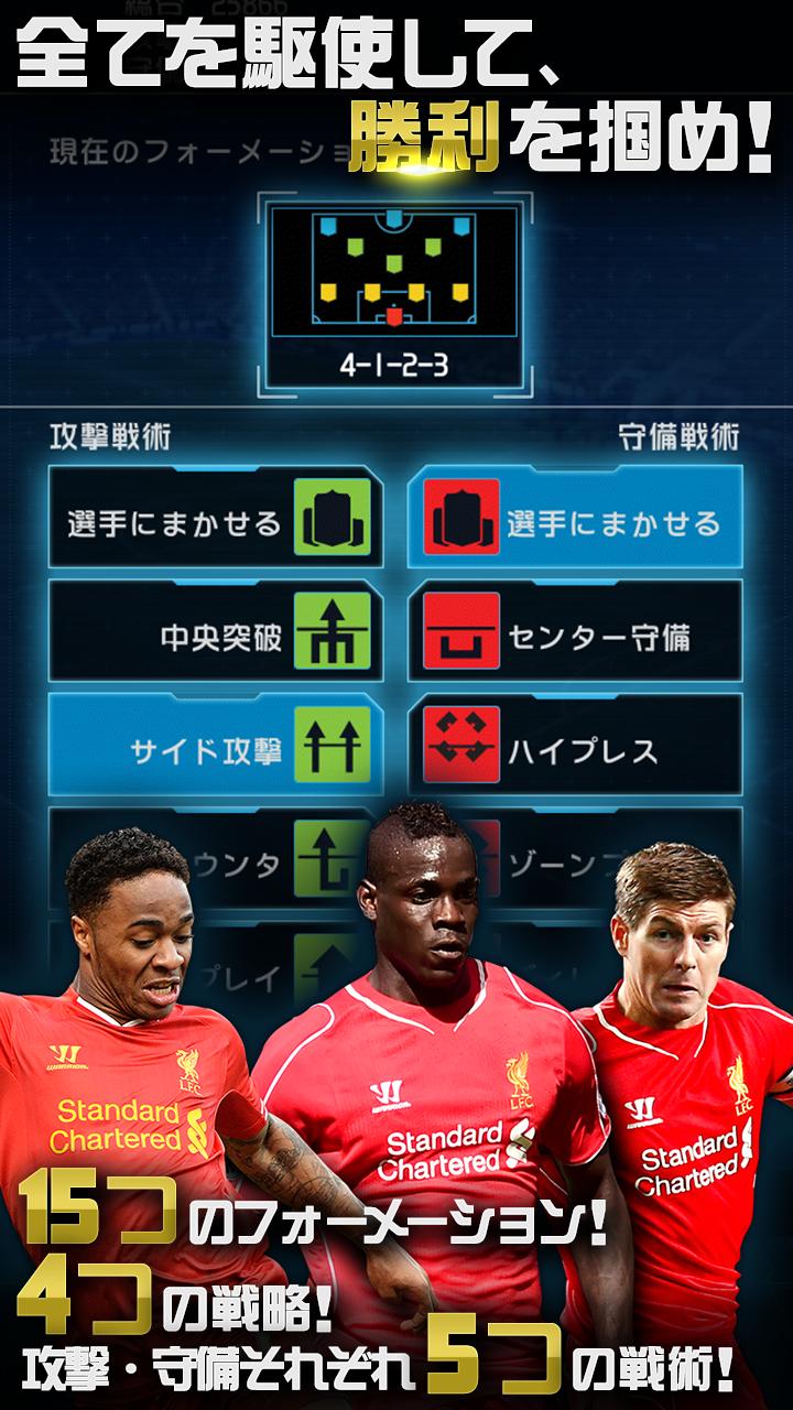 FIFAワールドクラスサッカー2015のスクリーンショット_4