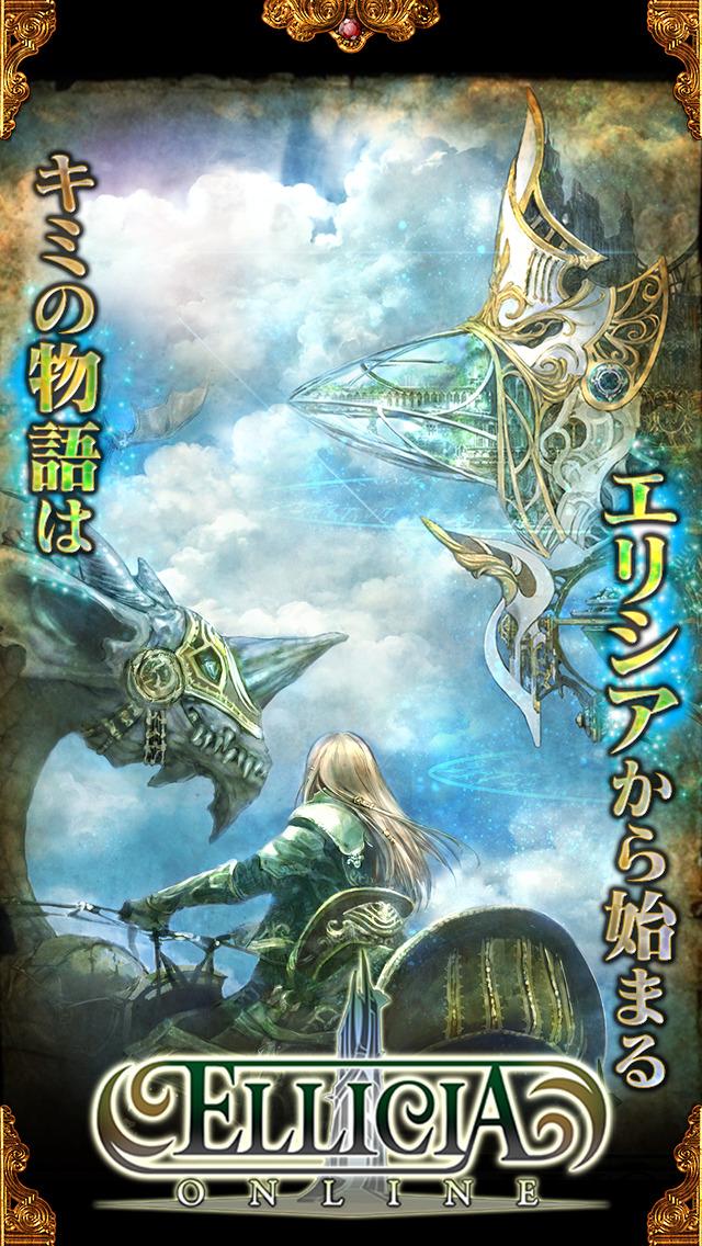 RPG エリシア オンラインのスクリーンショット_1