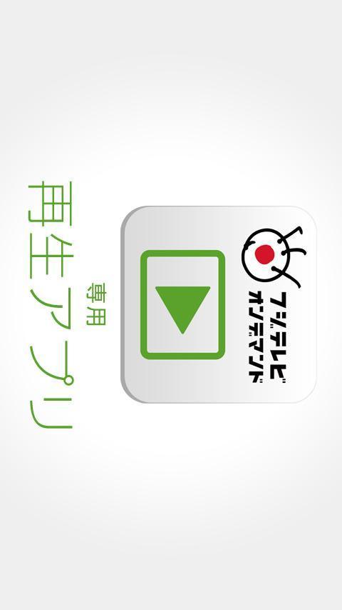 再生アプリ(フジテレビオンデマンド専用)のスクリーンショット_1