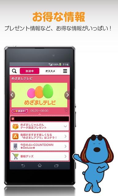 フジテレビアプリのスクリーンショット_2