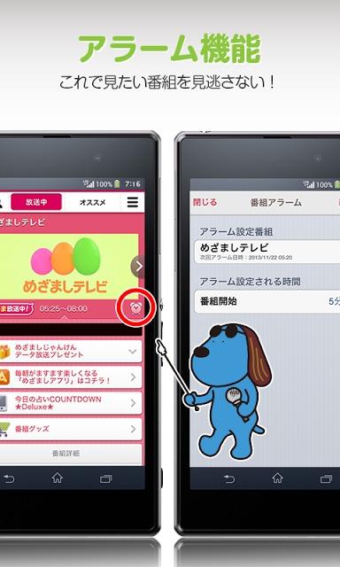 フジテレビアプリのスクリーンショット_3