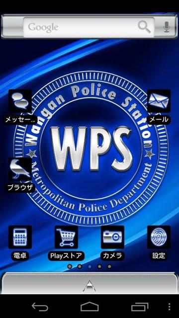 踊る大捜査線(WPS)きせかえのスクリーンショット_1