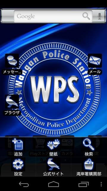 踊る大捜査線(WPS)きせかえのスクリーンショット_2