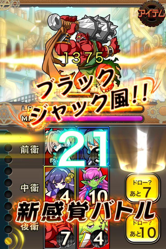 パーティー×パーティーのスクリーンショット_2