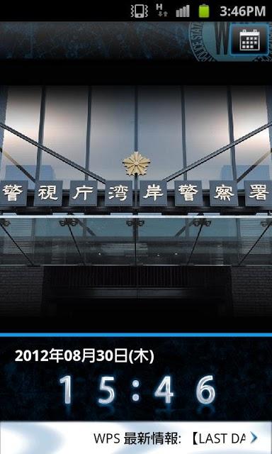 「踊る大捜査線」捜査員手帳のスクリーンショット_2