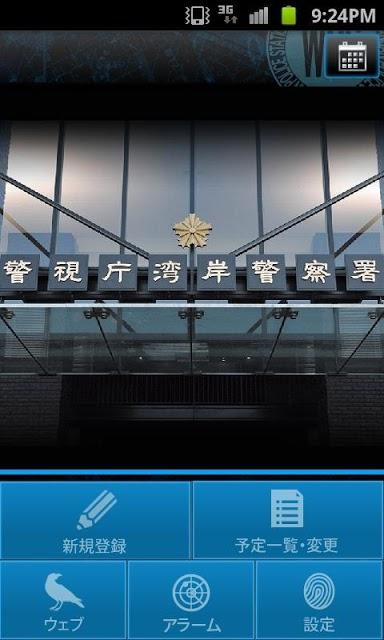 「踊る大捜査線」捜査員手帳のスクリーンショット_3