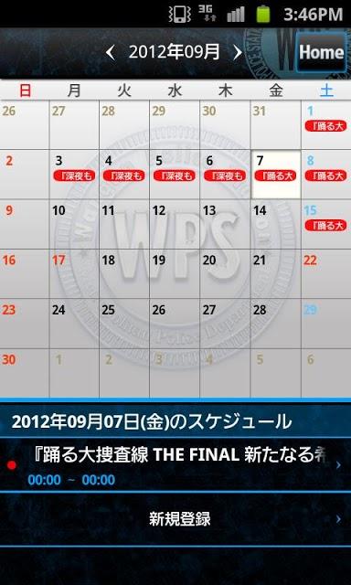 「踊る大捜査線」捜査員手帳のスクリーンショット_4