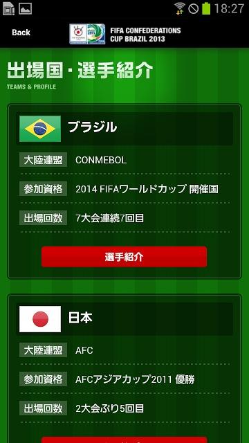 FIFAコンフェデレーションズカップ2013応援アプリのスクリーンショット_1