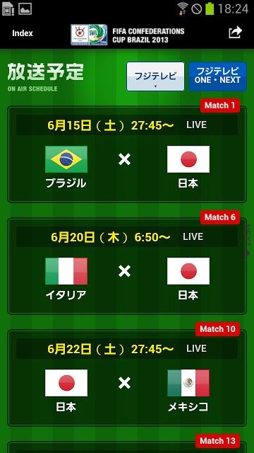 FIFAコンフェデレーションズカップ2013応援アプリのスクリーンショット_2