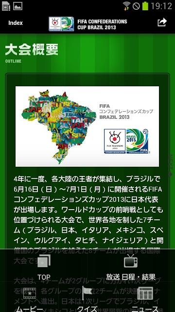 FIFAコンフェデレーションズカップ2013応援アプリのスクリーンショット_3
