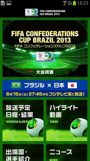 FIFAコンフェデレーションズカップ2013応援アプリのスクリーンショット_5
