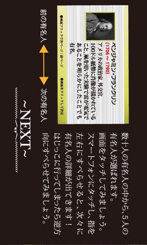 名言アプリ By はねトびのスクリーンショット_2