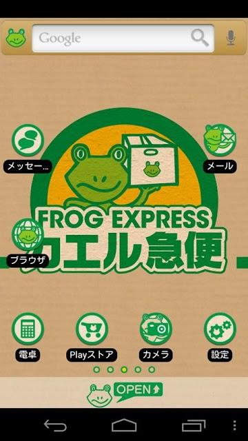 踊る大捜査線(カエル急便)きせかえのスクリーンショット_1