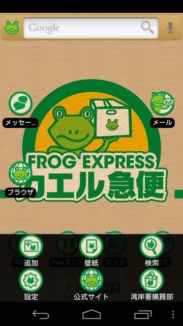 踊る大捜査線(カエル急便)きせかえのスクリーンショット_2
