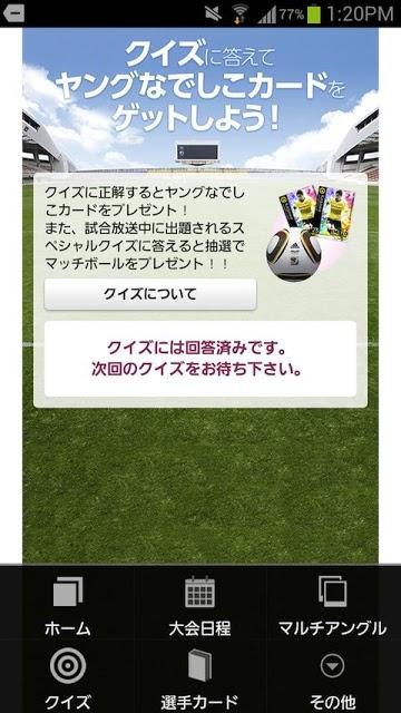 FIFA U-20女子サッカー応援アプリのスクリーンショット_2