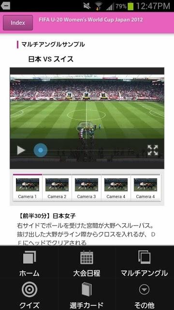 FIFA U-20女子サッカー応援アプリのスクリーンショット_4