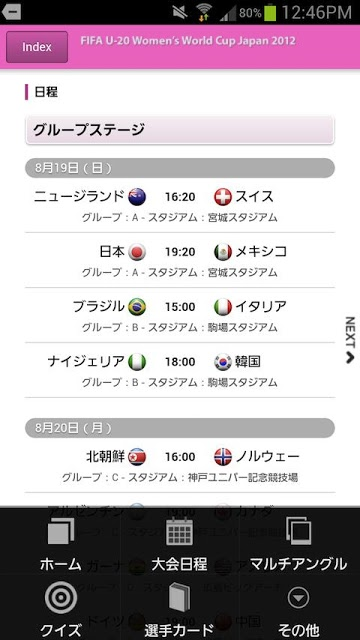 FIFA U-20女子サッカー応援アプリのスクリーンショット_5