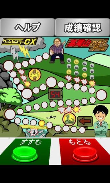 【ゲームセンターCX】高尾山のぼりのスクリーンショット_1